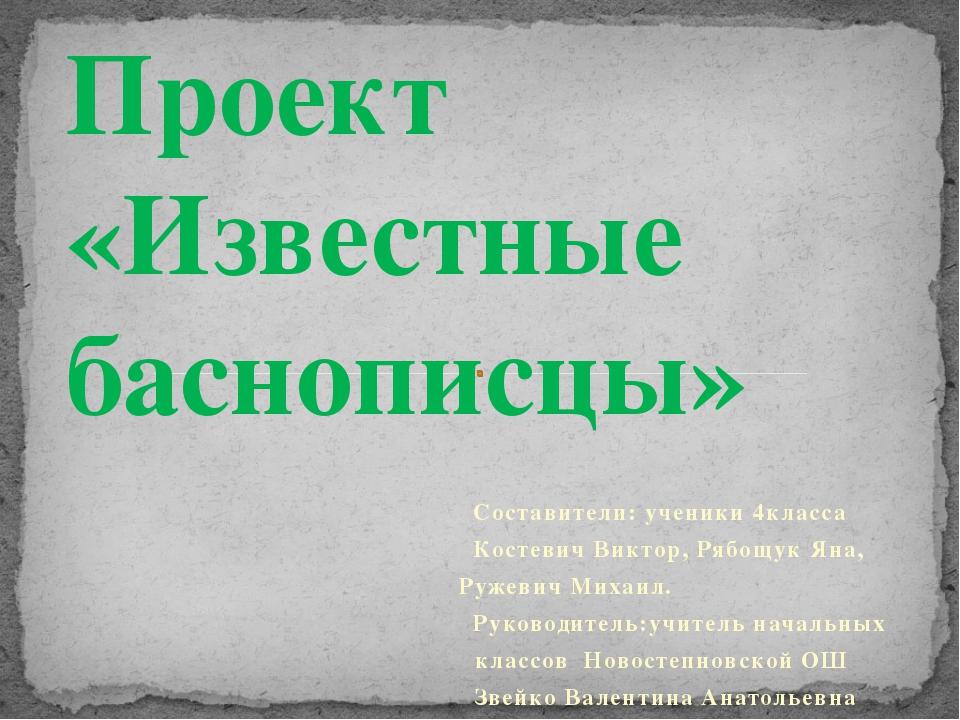 Проект «Известные баснописцы» Составители: ученики 4класса Костевич Виктор, Р...