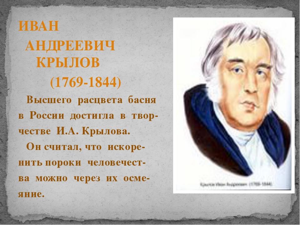 ИВАН АНДРЕЕВИЧ КРЫЛОВ (1769-1844) Высшего расцвета басня в России достигла в...