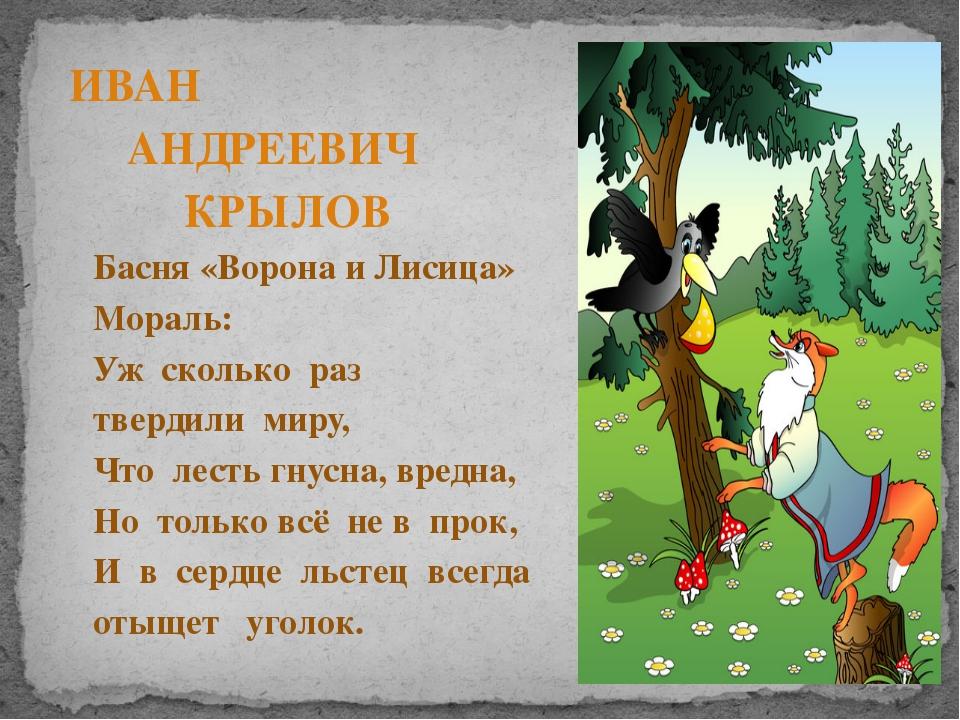 ИВАН АНДРЕЕВИЧ КРЫЛОВ Басня «Ворона и Лисица» Мораль: Уж сколько раз твердил...