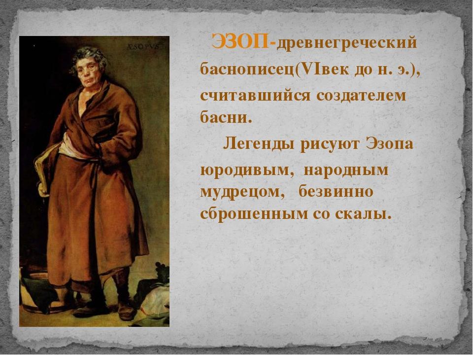 ЭЗОП-древнегреческий баснописец(VIвек до н. э.), считавшийся создателем басн...