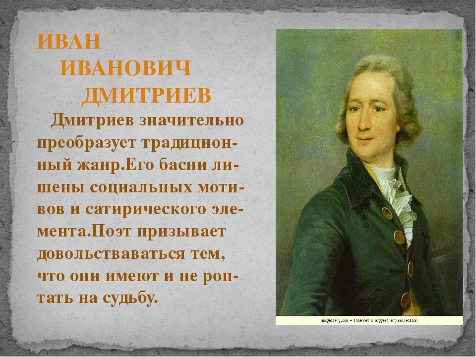 ИВАН ИВАНОВИЧ ДМИТРИЕВ Дмитриев значительно преобразует традицион- ный жанр.Е...