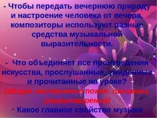 - Чтобы передать вечернюю природу и настроение человека от вечера, композитор