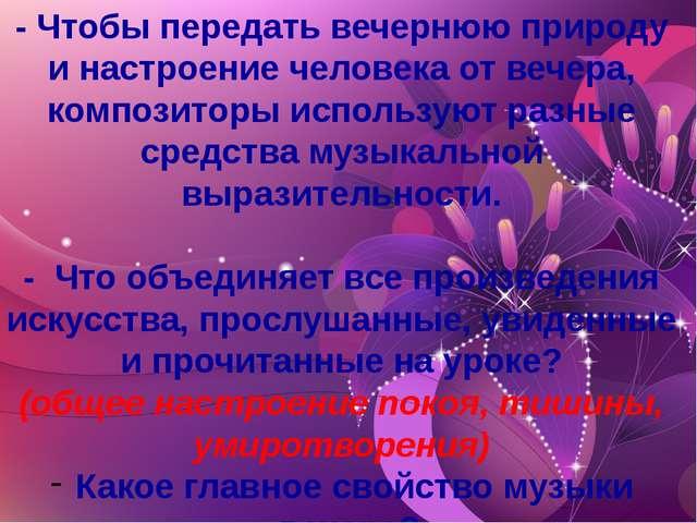 - Чтобы передать вечернюю природу и настроение человека от вечера, композитор...
