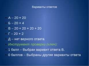 Варианты ответов А – 20 + 20 Б – 20 + 4 В – 20 + 20 + 20 + 20 Г – 20 + 2 Д –