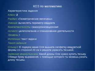 КОЗ по математике Характеристика задания Класс: 2 Раздел: «Геометрические вел