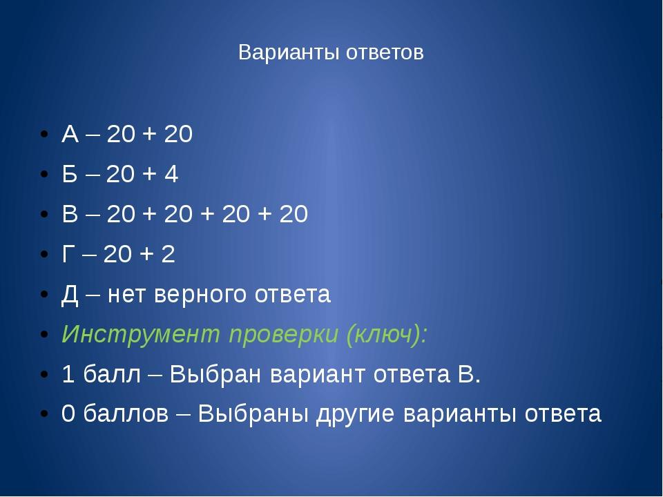 Варианты ответов А – 20 + 20 Б – 20 + 4 В – 20 + 20 + 20 + 20 Г – 20 + 2 Д –...