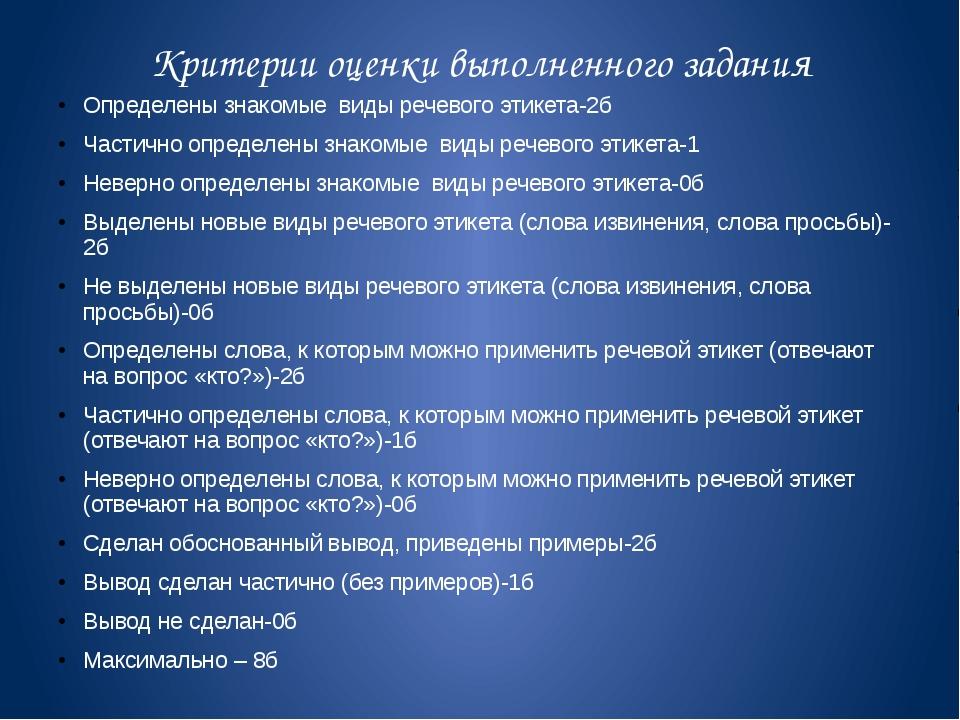 Критерии оценки выполненного задания Определены знакомые виды речевого этикет...