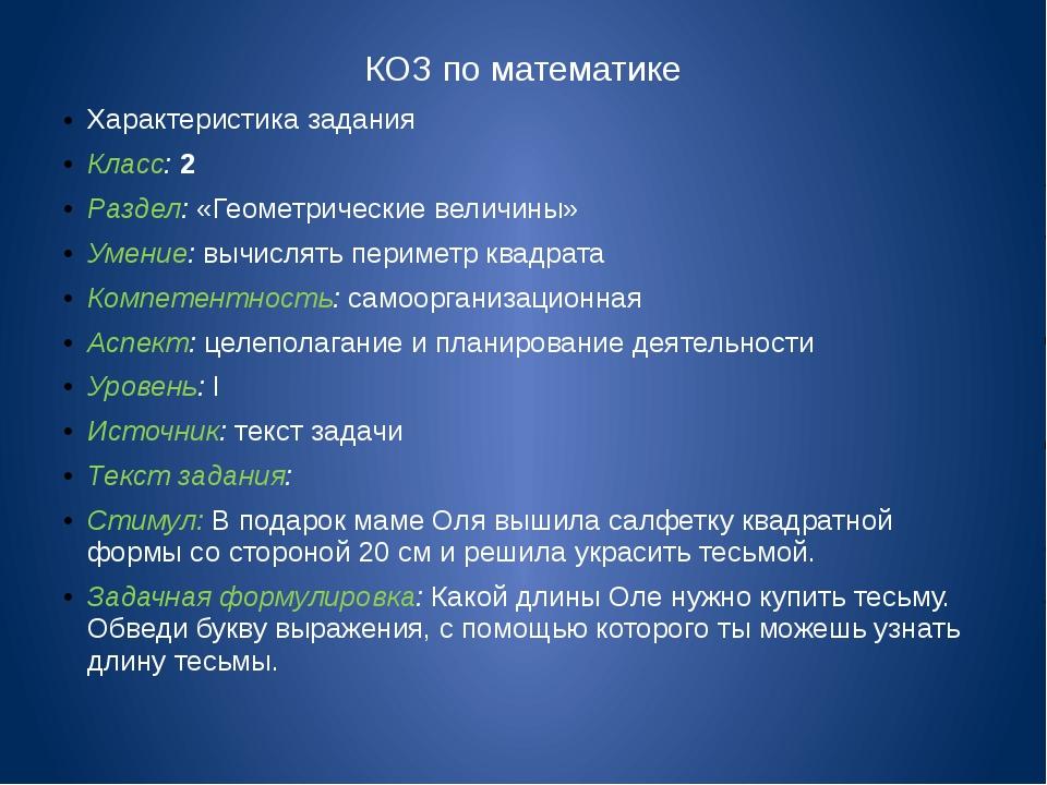 КОЗ по математике Характеристика задания Класс: 2 Раздел: «Геометрические вел...