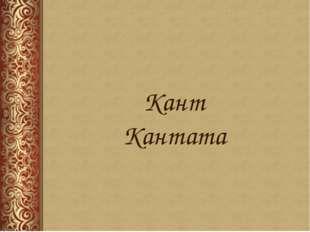 Кант Кантата