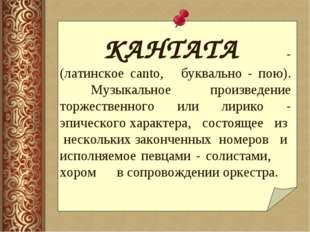 КАНТАТА - (латинское canto, буквально - пою). Музыкальное произведение тор