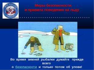 Меры безопасности и правила поведения на льду * * * * * * * * * * * * * * *