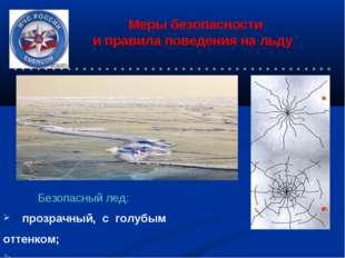 Безопасный лед: прозрачный, с голубым оттенком; просматривается толщина льда