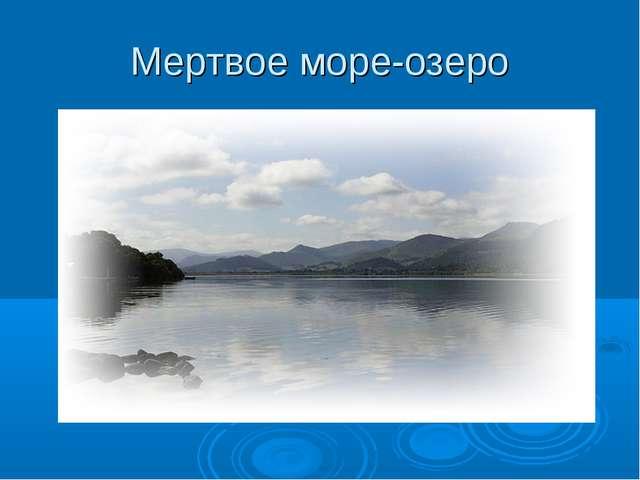 Мертвое море-озеро