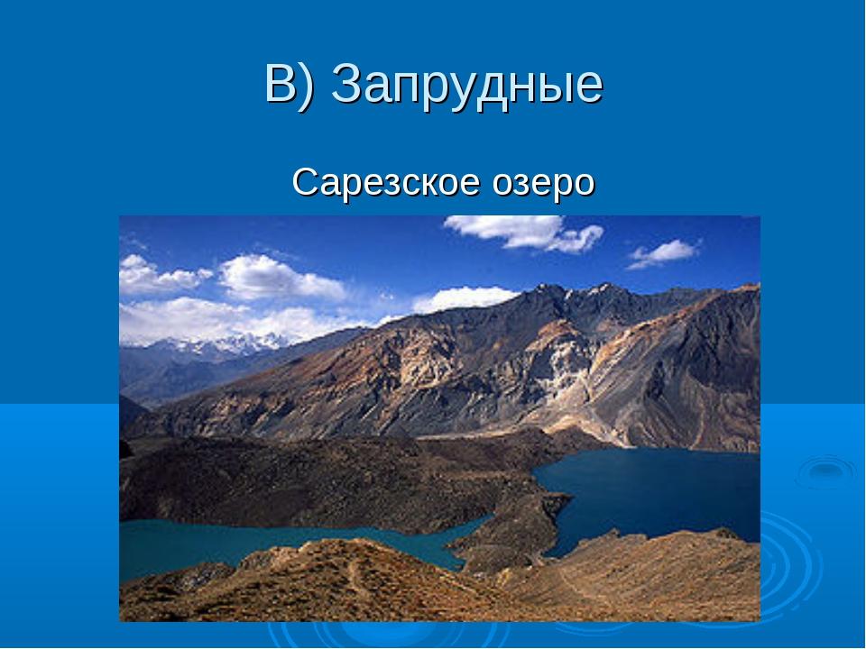 В) Запрудные Сарезское озеро