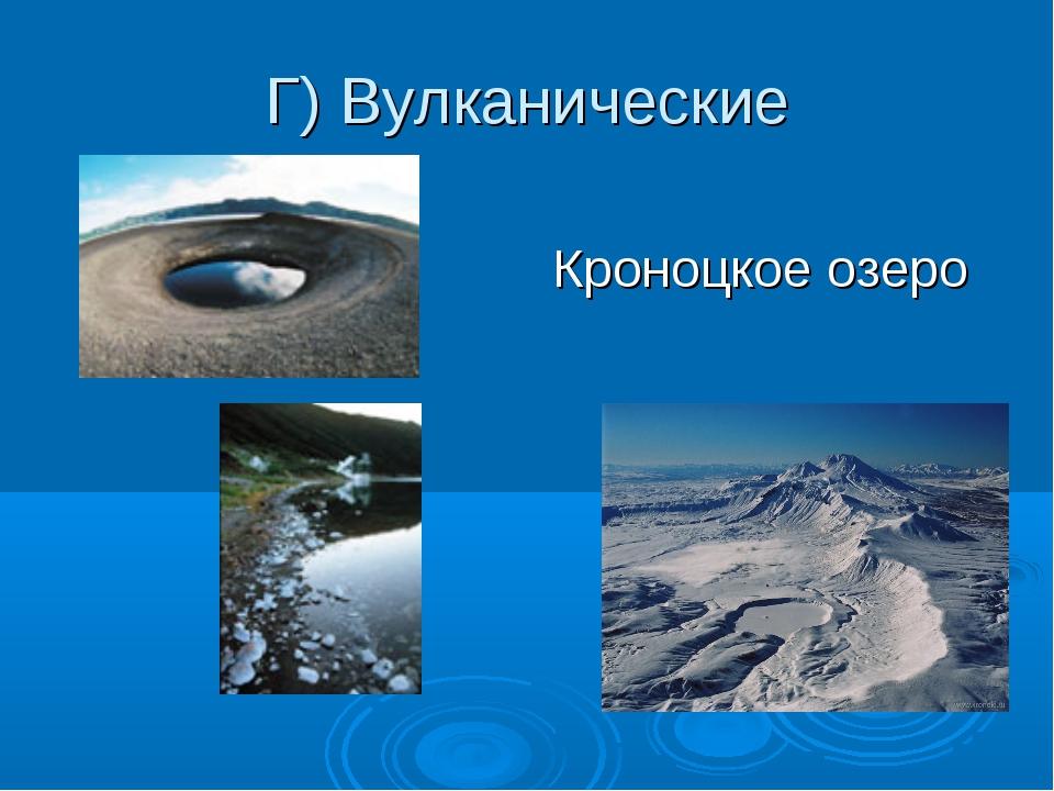 Г) Вулканические Кроноцкое озеро