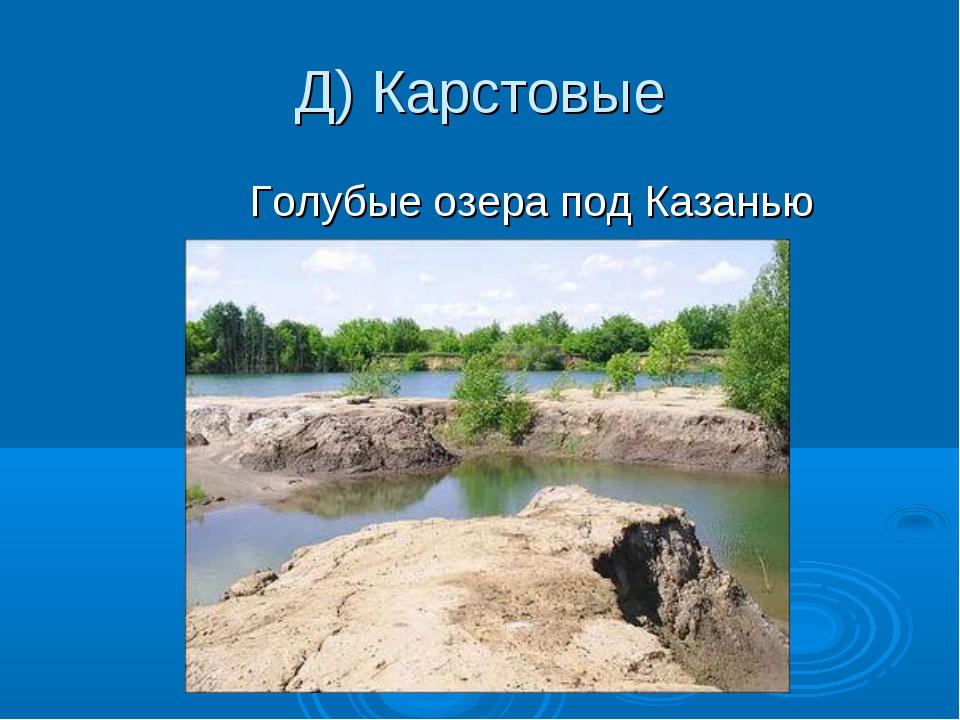 Д) Карстовые Голубые озера под Казанью