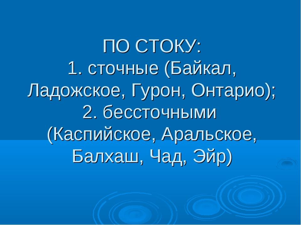 ПО СТОКУ: 1. сточные (Байкал, Ладожское, Гурон, Онтарио); 2. бессточными (Кас...
