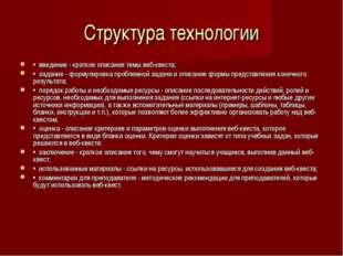 Структура технологии • введение - краткое описание темы веб-квеста; • задание