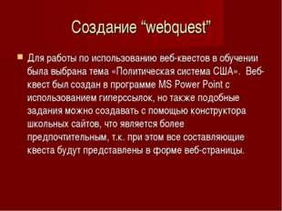 """Создание """"webquest"""" Для работы по использованию веб-квестов в обучении была в"""