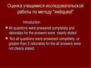 """Оценка учащимися исследовательской работы по методу """"webquest"""" Introduction"""