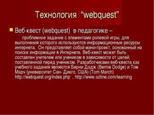"""Технология """"webquest"""" Веб-квест (webquest) в педагогике – проблемное задание"""