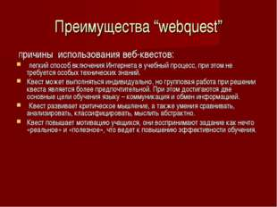 """Преимущества """"webquest"""" Причины использования веб-квестов: легкий способ вклю"""