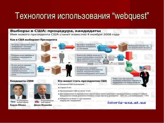"""Технология использования """"webquest"""""""