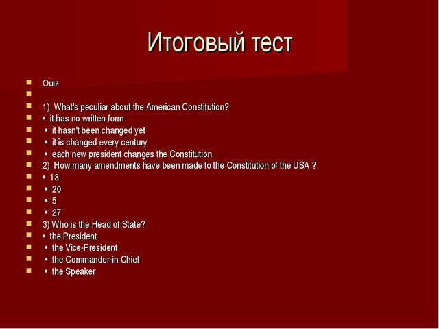 Итоговый тест Ouiz 1) What's peculiar about the American Constitution? • it h...