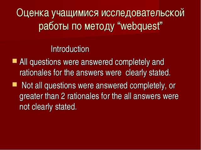 """Оценка учащимися исследовательской работы по методу """"webquest"""" Introduction..."""