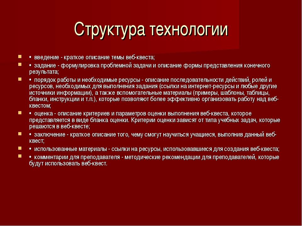 Структура технологии • введение - краткое описание темы веб-квеста; • задание...