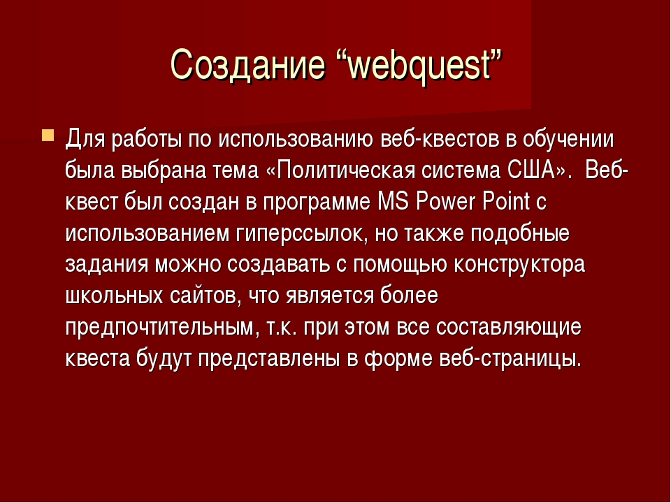 """Создание """"webquest"""" Для работы по использованию веб-квестов в обучении была в..."""