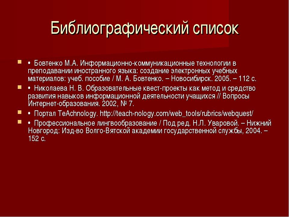 Библиографический список • Бовтенко М.А. Информационно-коммуникационные техно...