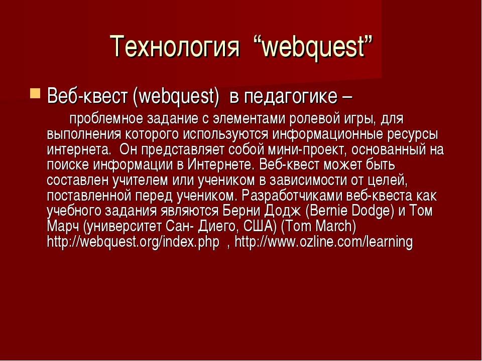 """Технология """"webquest"""" Веб-квест (webquest) в педагогике – проблемное задание..."""