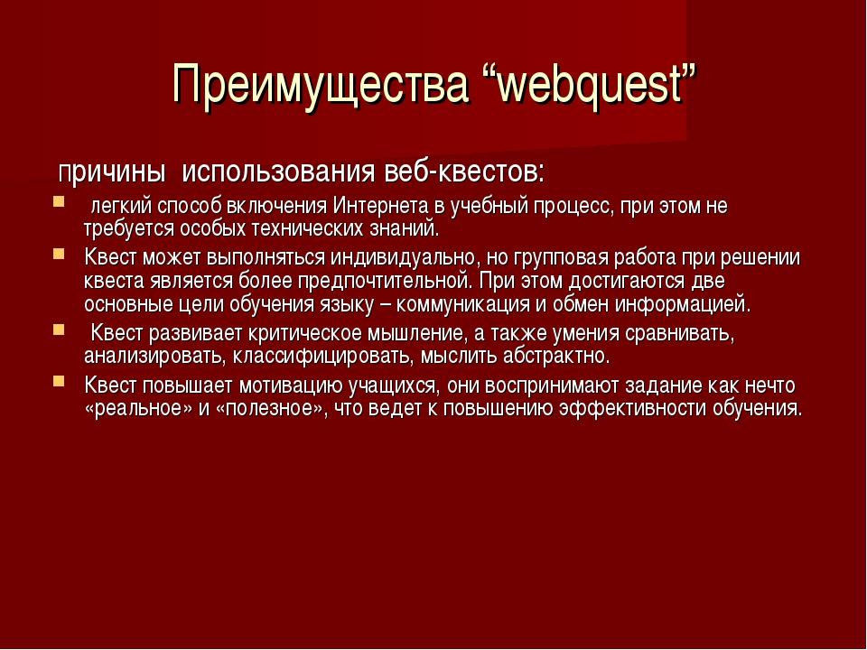 """Преимущества """"webquest"""" Причины использования веб-квестов: легкий способ вклю..."""