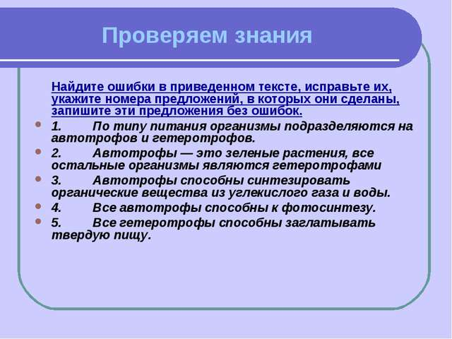Проверяем знания Найдите ошибки в приведенном тексте, исправьте их, укажите...
