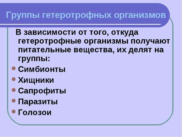 Группы гетеротрофных организмов В зависимости от того, откуда гетеротрофные о...