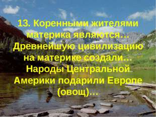 13. Коренными жителями материка являются… Древнейшую цивилизацию на материке