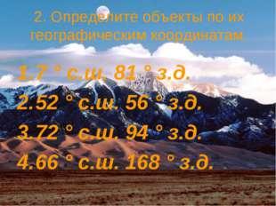 2. Определите объекты по их географическим координатам. 7 ° с.ш. 81 ° з.д. 52