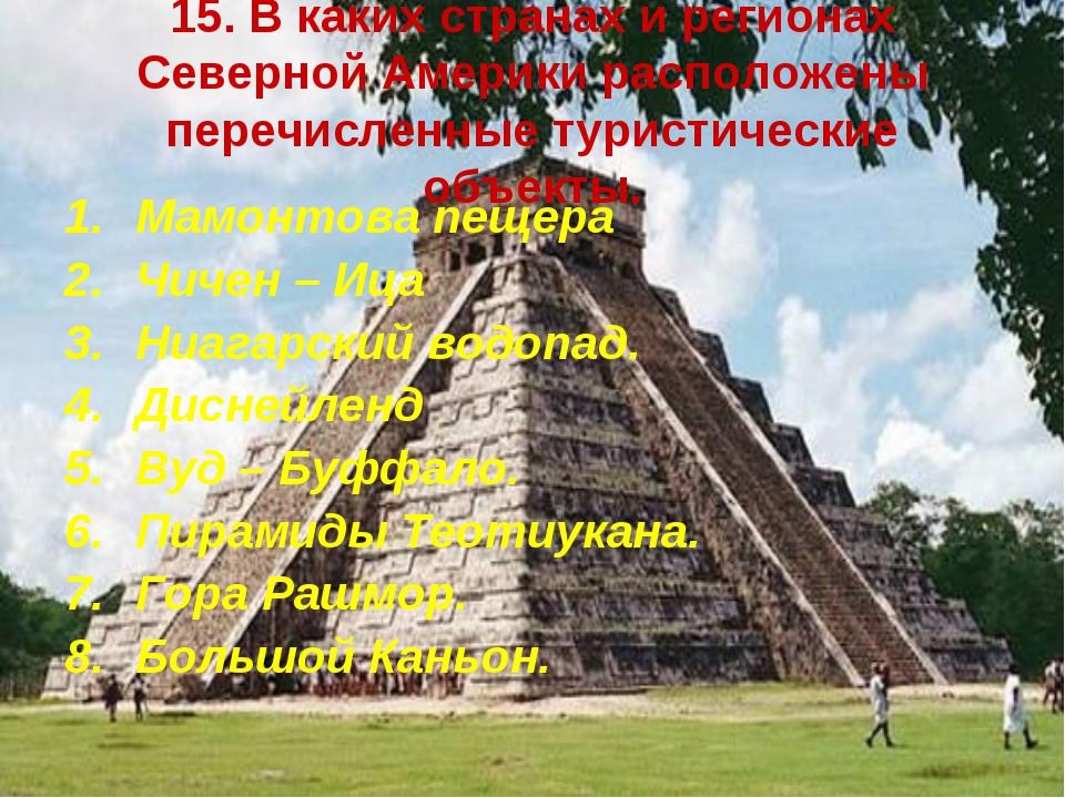 15. В каких странах и регионах Северной Америки расположены перечисленные тур...