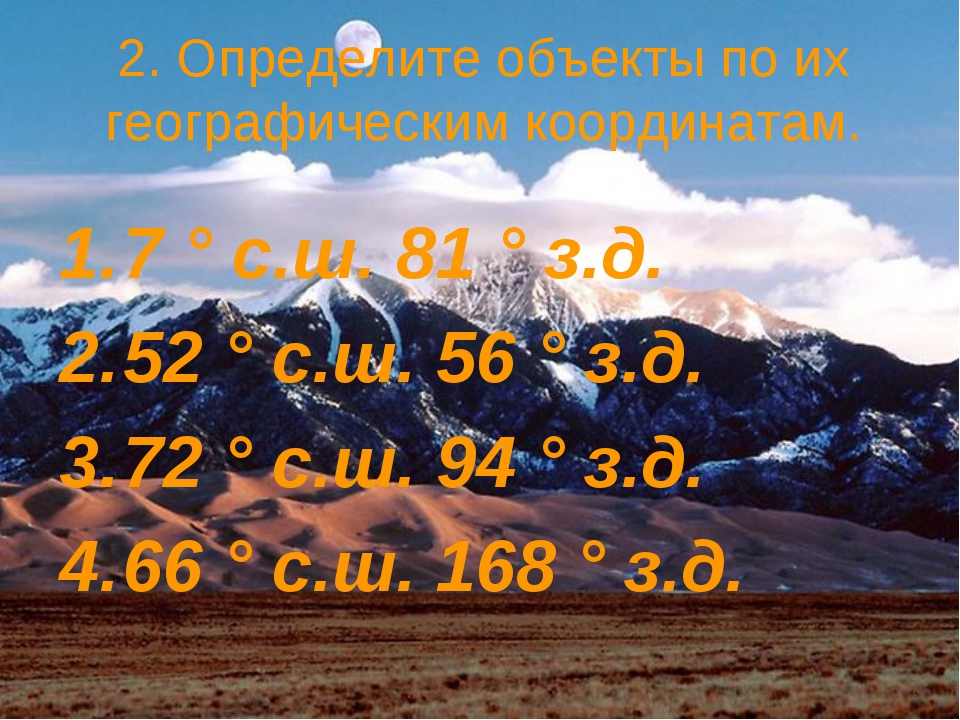 2. Определите объекты по их географическим координатам. 7 ° с.ш. 81 ° з.д. 52...