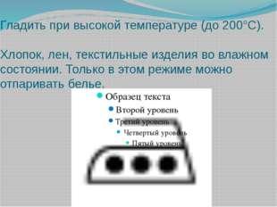 Гладить при высокой температуре (до 200°С).
