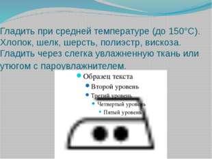 Гладить при средней температуре (до 150°С). Хлопок, шелк, шерсть, полиэстр,