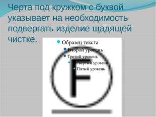 Черта под кружком с буквой указывает на необходимость подвергать изделие щадя