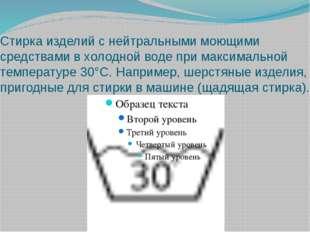 Cтирка изделий с нейтральными моющими средствами в холодной воде при максимал