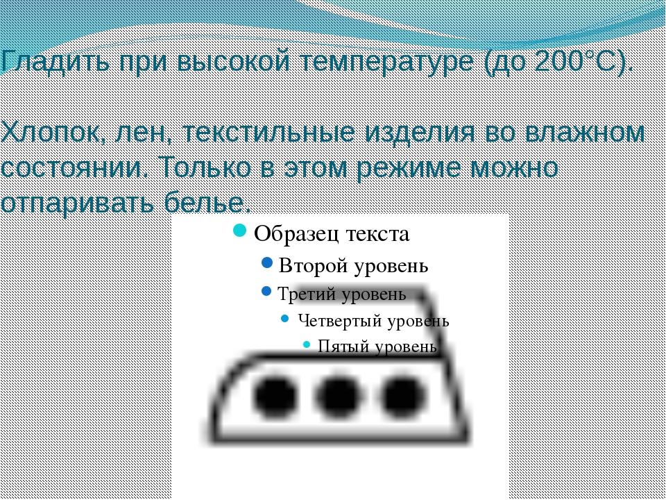 Гладить при высокой температуре (до 200°С).                 ...