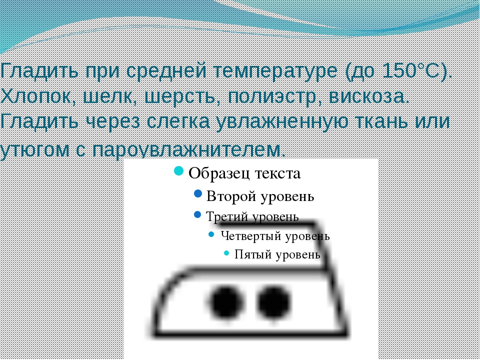 Гладить при средней температуре (до 150°С). Хлопок, шелк, шерсть, полиэстр,...
