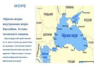 МОРЕ Чёрное море- внутреннее море бассейна Атлан- тического океана Краснодарс