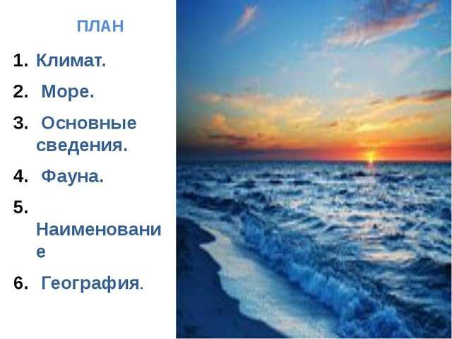 ПЛАН Климат. Море. Основные сведения. Фауна. Наименование География.
