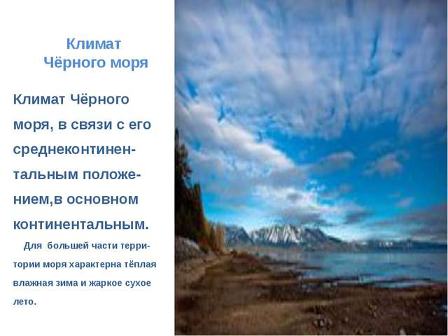 Климат Чёрного моря Климат Чёрного моря, в связи с его среднеконтинен- тальны...