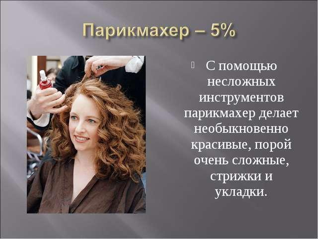 С помощью несложных инструментов парикмахер делает необыкновенно красивые, по...
